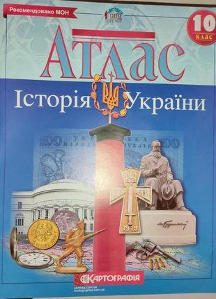 Атлас по истории украины 10 класс