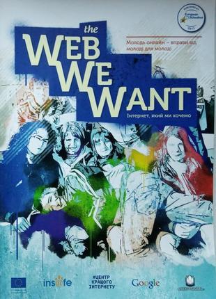 The web we want інтернет який ми хочемо (безпека в інтернеті)