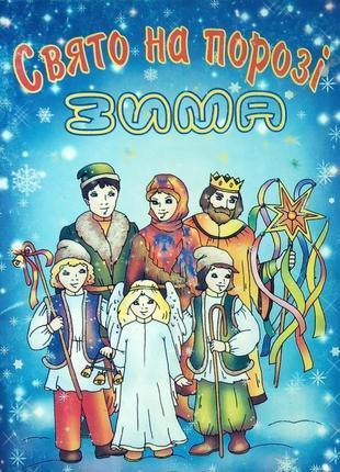 Свято на порозі зима (збірка віршів і пісень для учнів 5-8 класів)