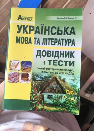 Зно тесты укр мова, английский, биология, история
