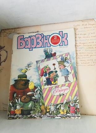 Журнал, винтаж, барвінок