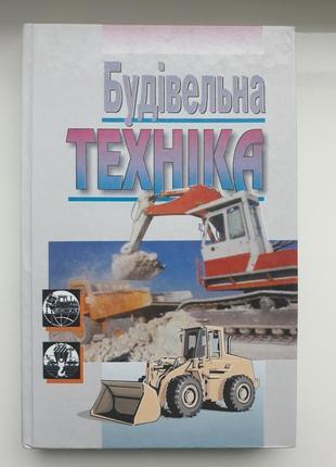 Будівельна техніка, баладінський, 2001, строительная техника, для будівельних вузів