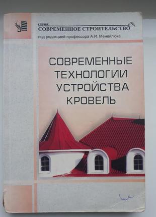 Современные технологии устройства кровель, менейлюк, 2006, влаштування покрівель
