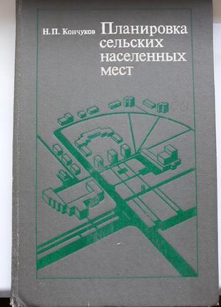 Планировка сельских населенных мест, кончуков, для строителей, архитекторов