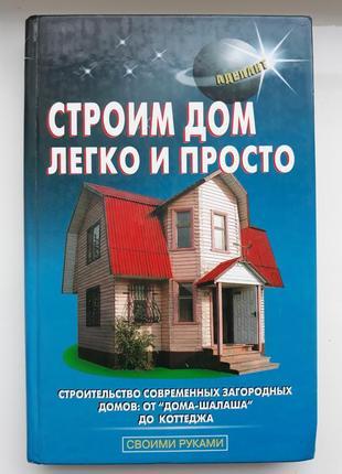 Строим дом легко и просто, для строителей, для будівельників