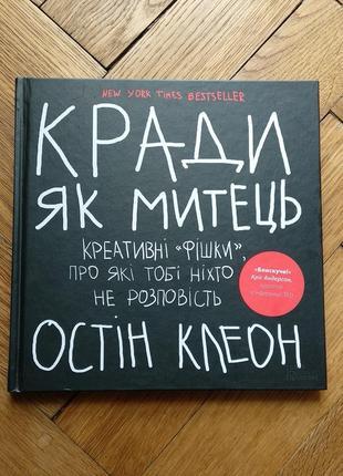 """Книга """"кради як митець"""". остін клеон"""