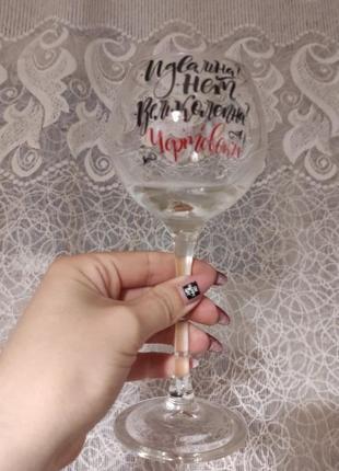 Бокал для вина, шампанского, с надписью, подарок, прикол на девичник стеклянный в тубусе