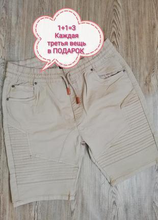 Классные мужские шорты бермуды бежевого цвета fsbn