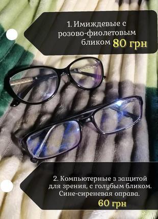 Очки солнцезащитные, имиждевые, компьютерные