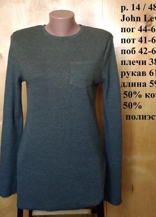 Р 14 / 48-50 стильная базовая кофта с длинный рукавом джемпер хаки хлопок трикотаж