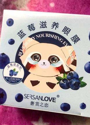 Патчи для глаз с экстрактом черники 😍 sersanlove blueberry