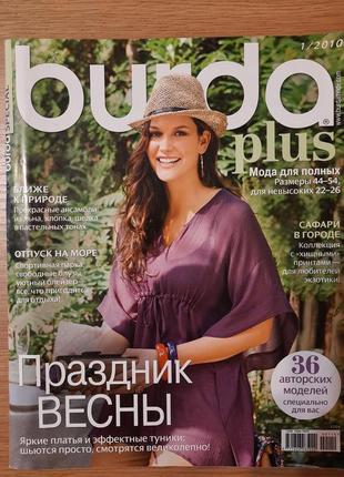 Журнал бурда. мода для полных. 1-2010