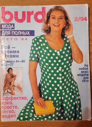 Бурда. мода для полных. лето 94