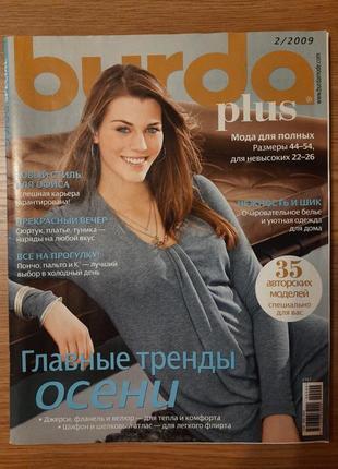 Бурда. мода для полных. 2-2009