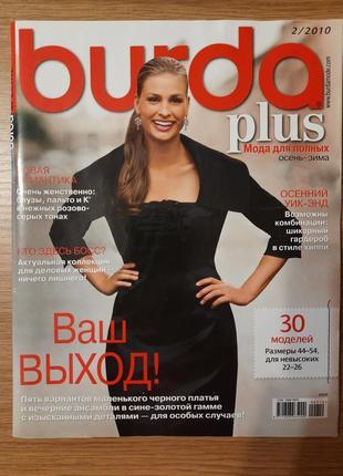 Бурда 2-2010. мода для полных.