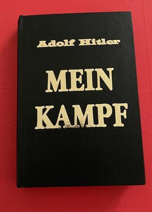 Книга «моя борьба» mein kampf