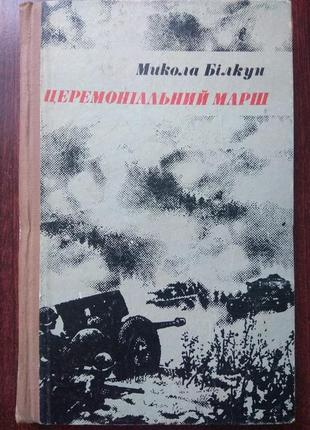 М. білкун. церемоніальний марш
