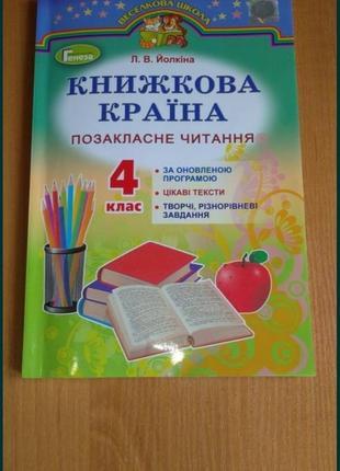 Книжкова країна . позакласне читання 4 класу. автор л.в. йолкіна