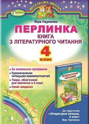 Книга з літературного читання . 4 класу
