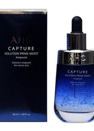 Увлажняющая сыворотка ahc capture solution prime moist ampoule
