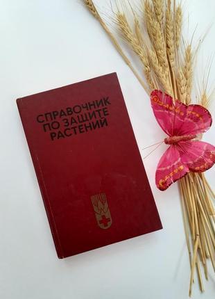 Справочник по защите растений 1985 захаренко вредоносители химические средства