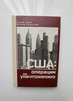 Книга. с. лосев.,в. петрусенко. сша: опереции по уничтожению.
