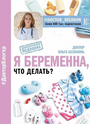"""Электронная книга ольги белоконь """"я беременна, что делать?"""". электронная версия"""
