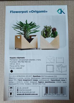 Дизайнерский горшок для цветов origami черный 3,5 л