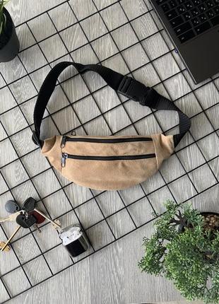 Компактная летняя бананка из натуральной замши бежевая сумка на пояс или плече б4