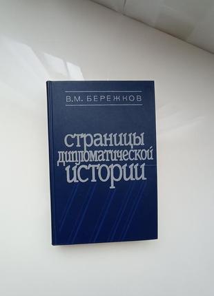 В. м. бережков. страницы дипломатической истории.