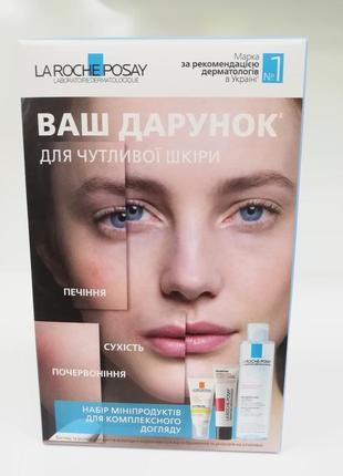 Набір для чутливої шкіри обличчя
