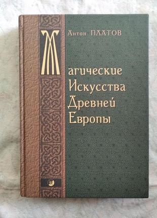 А. платов магические искусства древней европы