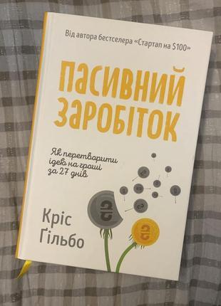 «пасивний заробіток» книга про фриланс и удаленную работу