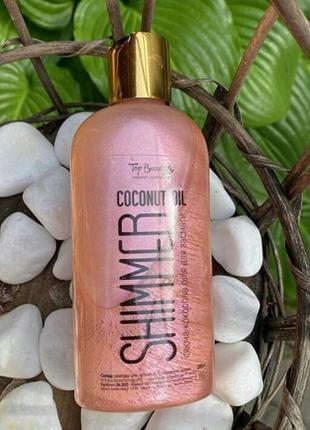 Кокосовое масло для загара с шиммером top beauty oil shimmer- розовое золото