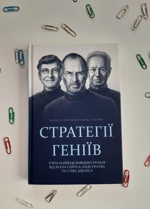 Книга(стратегії геніїв)