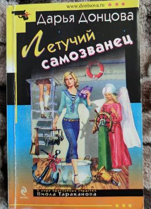 "Дарья донцова  ""летучий самозванец"""