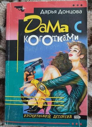 """Дарья донцова """"дама с коготками"""""""