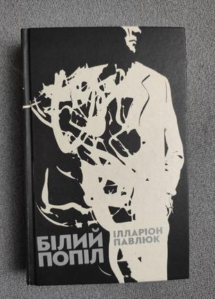 """Книга іларіон павлюк """"білий попіл"""""""