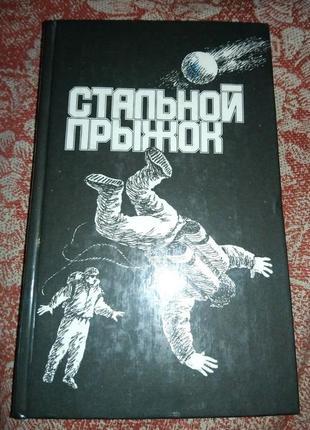 Сборник фантастики стальной прыжок ереван