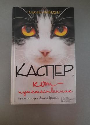 Книга роман для детей  про каспера
