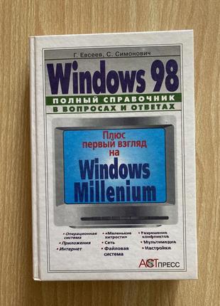 Книга windows 98. полный справочник в вопросах и ответах (евсеев)