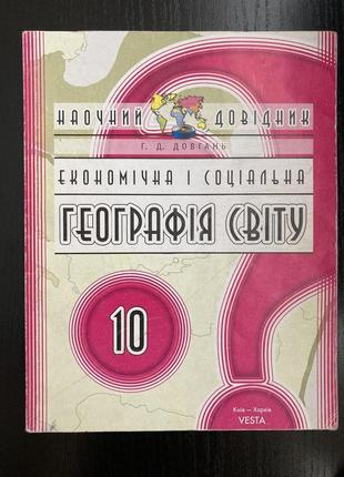 Книга економічна і соціальна географія світу. 10 клас (довгань)