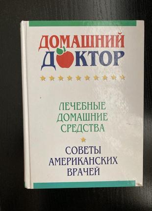 Книга домашний доктор. лечебные домашние средства.