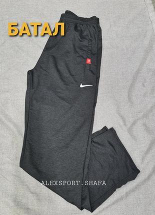 Спортивные штаны nike,  тонкие спортивные штаны стандартные и большие размеры батал