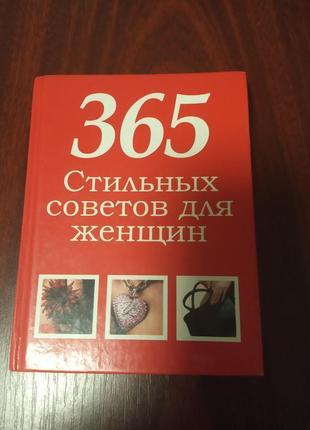 Книга 365 стильных советов для женщин
