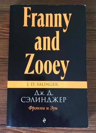 """Книга сэлинджера """"фрэнни и зуи"""""""