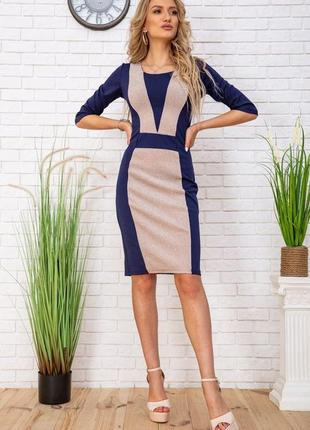 Платье цвет сине-бежевый