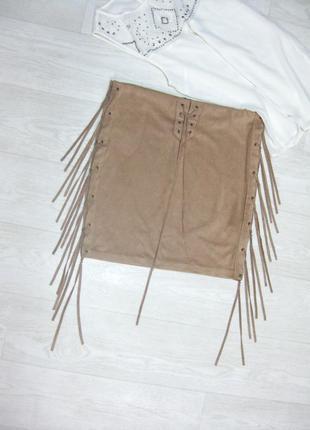 Юбка amisu бежевая коричневая замшевая с бахромой