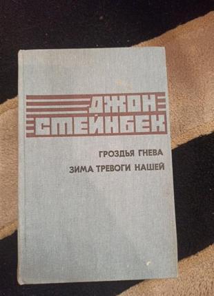 Книга джон стейнбек