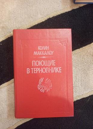 Книга поющие в терновнике